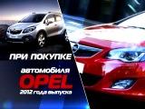 При покупке Opel 2012 года выпуска в Делфо - зимние колеса в подарок